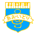 滋賀県野洲市の音楽教室|青い鳥音楽学園|リトミック、ピアノ